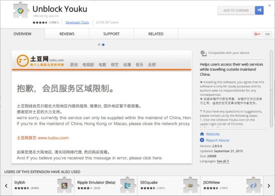 unblock youku_chorme