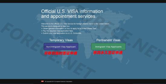 如何申请美国旅游 Visa 签证-1